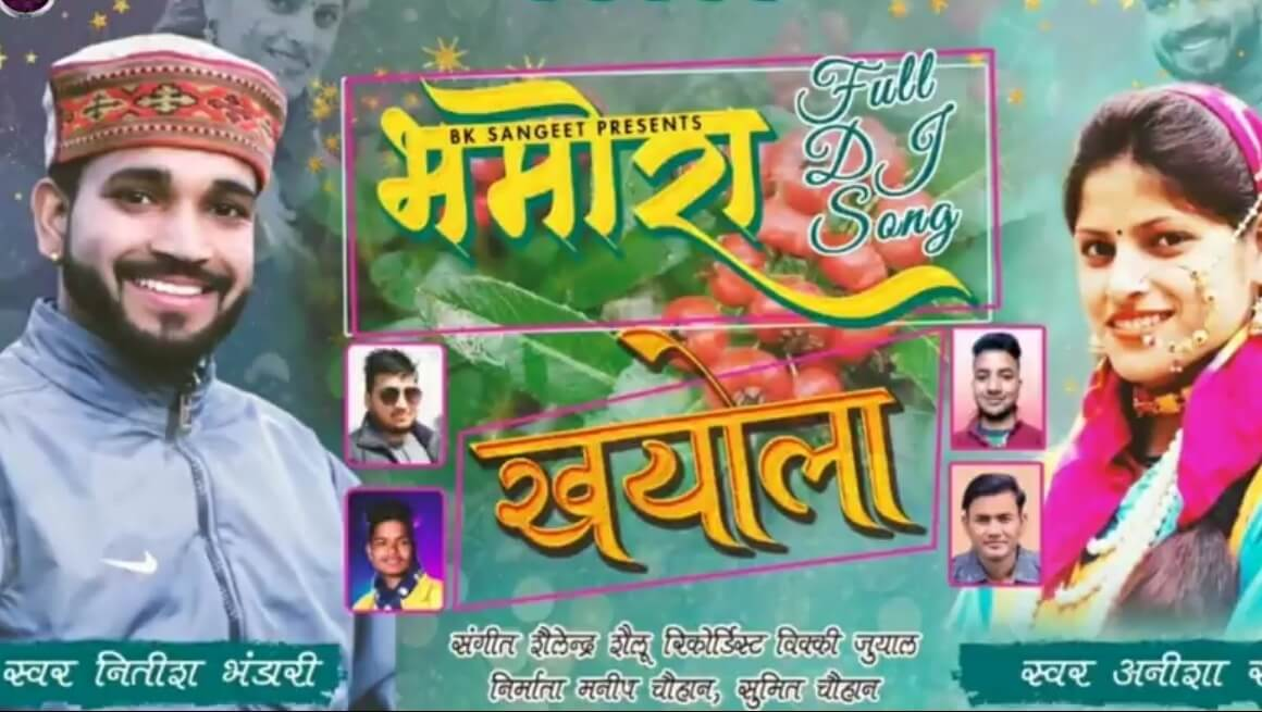 Bhamora Khayola song download in mp3