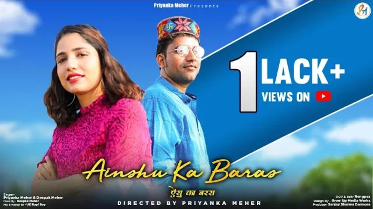 Ainsu ka baras song download in mp3