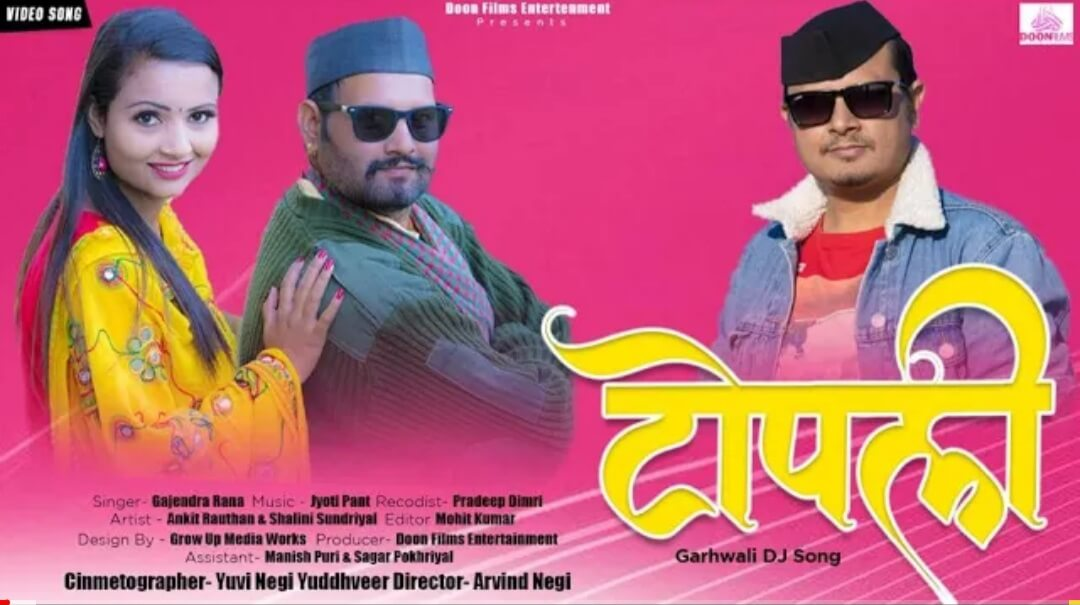 Topuli song download in mp3