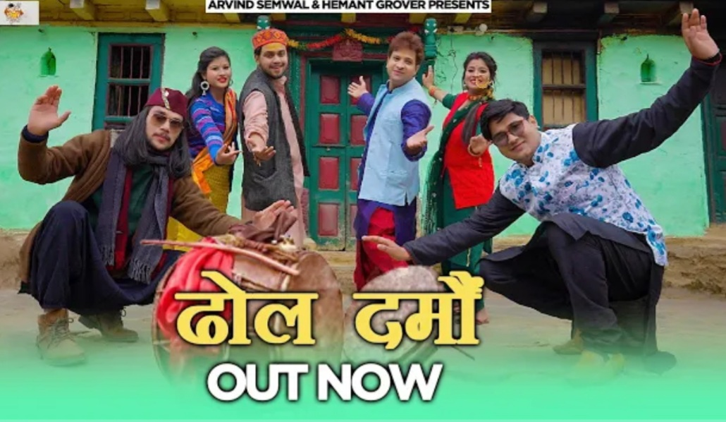 Dhol damo song download in mp3