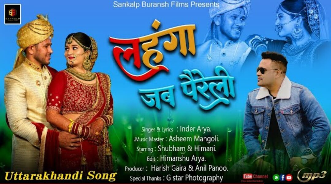 Lehenga jab pareli song download