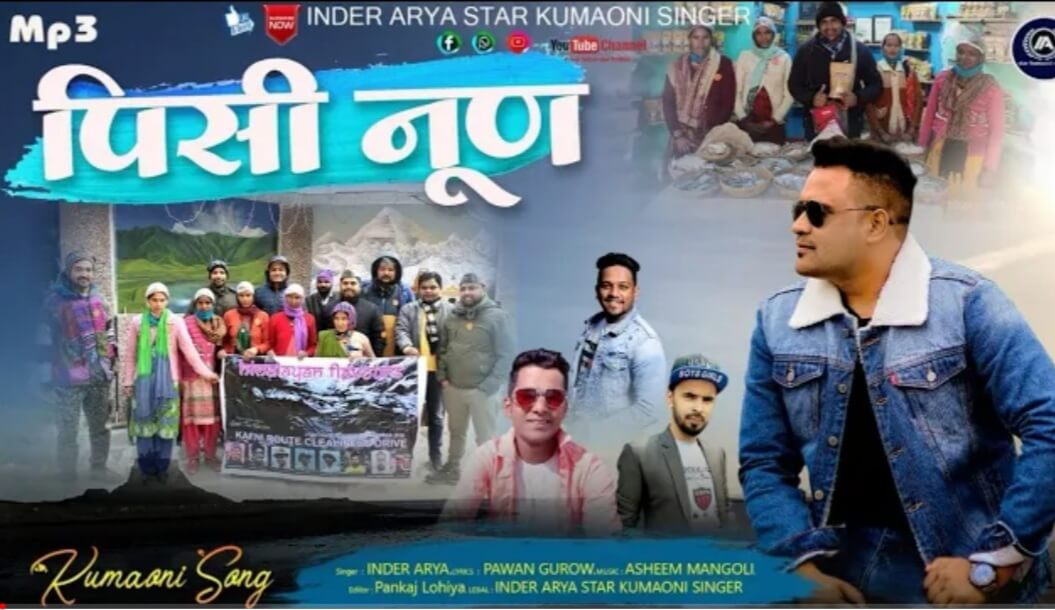 Peesi noon new garhwali song download in mp3